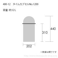 タイムカプセルNo.1200サイズ