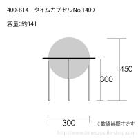 タイムカプセルNo.1400サイズ
