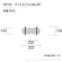 タイムカプセルNo.200サイズ