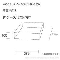 タイムカプセルNo.2100サイズ