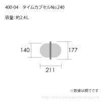 タイムカプセルNo.240サイズ