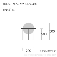 タイムカプセルNo.400サイズ