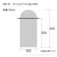タイムカプセルNo.4200サイズ