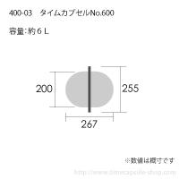 タイムカプセルNo.600サイズ