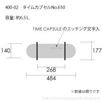 タイムカプセルNo.650サイズ
