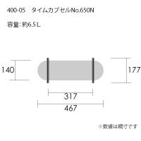 タイムカプセルNo.650Nサイズ