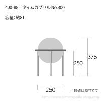 タイムカプセルNo.800サイズ