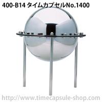 タイムカプセルNo.1400