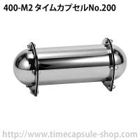 タイムカプセルNo.200