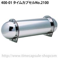 タイムカプセルNo.2100