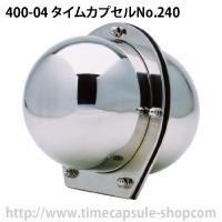 タイムカプセルNo.240