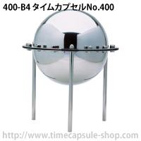 タイムカプセルNo.400