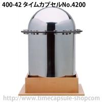 タイムカプセルNo.4200