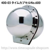 タイムカプセルNo.600