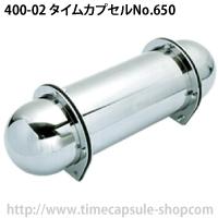タイムカプセルNo.650